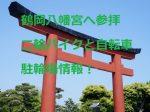 鶴岡八幡宮参拝 二輪バイクと自転車 駐輪場情報!
