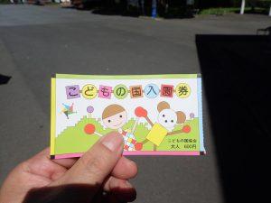 こどもの国横浜 入園チケット