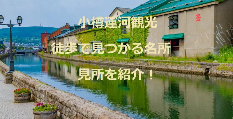 小樽運河観光 徒歩で見つかる名所や見所ご紹介