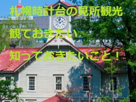 札幌時計台の見所観光!観ておきたい知っておきたいこと!