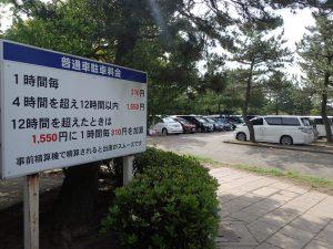 海の公園 駐車料金