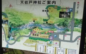 天岩戸神社トイレのある場所