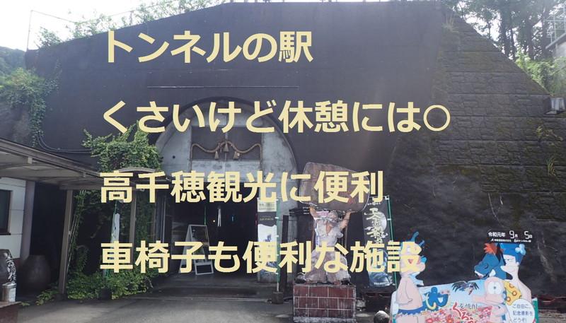 トンネルの駅(宮崎県)臭いけど休憩にはよい、高千穂観光に便利、車椅子も便利な施設
