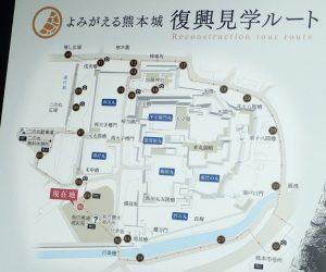 熊本城復興見学ルート
