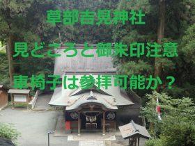 草部吉見神社:見どころと御朱印注意!車椅子でも参拝可能か?