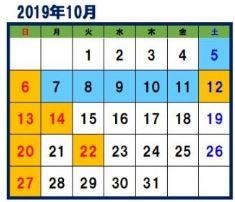 熊本城特別公開カレンダー:2019年10月
