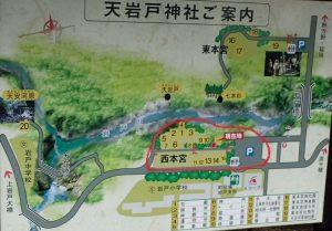 天岩戸神社西本宮案内図