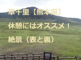 草千里【熊本県】休憩にはオススメな場所と施設、烏帽子岳の絶景(表と裏)車椅子は観光できる!