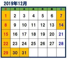 熊本城特別公開カレンダー:2019年12月