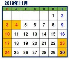 熊本城特別公開カレンダー:2019年11月