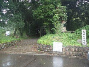 天岩戸神社:東本宮入口