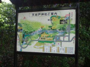 天岩戸神社:東本宮、案内看板