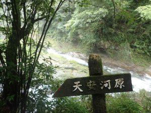 天安河原:遊歩道、行く道と帰り道