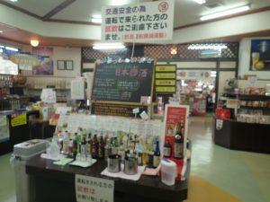 トンネルの駅:宮崎県、焼酎、試飲体験、コーナー