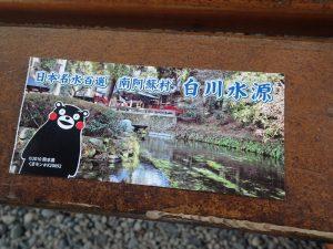 白川水源:入園チケット
