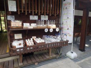 白川水源:お店、売店