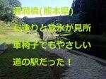 通潤橋(熊本県)石作りと放水が見どころ、車椅子でもやさしい道の駅だった