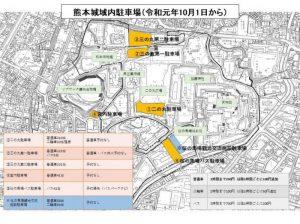 熊本城城内駐車場:2019年10月1日より