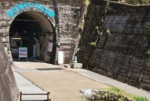 高森湧水トンネル公園:入口