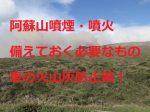 阿蘇山噴煙・噴火、備えておく必需品、車の火山灰防止策!
