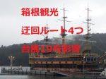 箱根観光、4つの迂回ルート、台風19号の影響