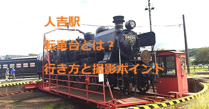 人吉駅、転車台とは?行き方と撮影ポイント、時間や場所
