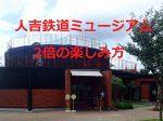 人吉鉄道ミュージアム:2倍の楽しみ方