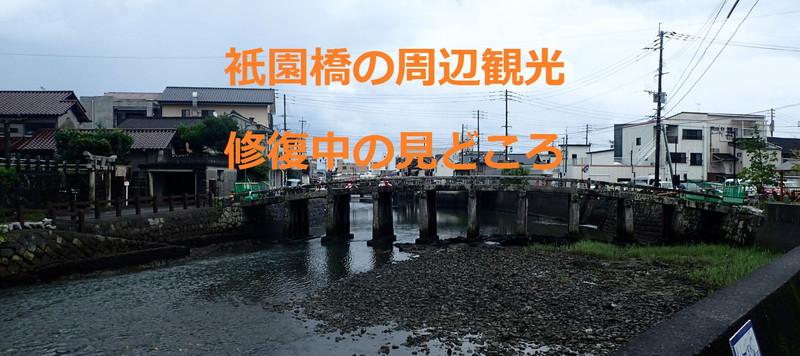 衹園橋:周辺観光:修復中の見どころ