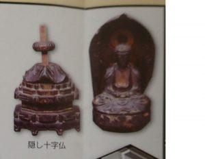 隠し十字仏:天草キリシタン館