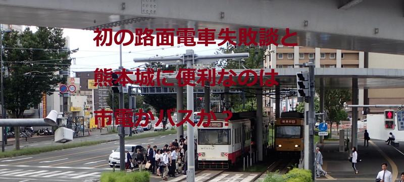 初の路面電車失敗談、熊本城に便利なのは市電かバスか?