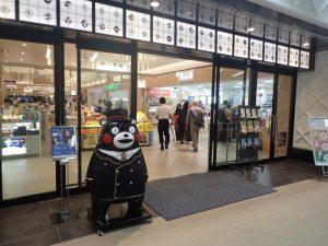 熊本駅:肥後よかモン市場