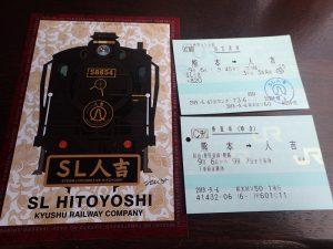 SL人吉:指定席券・乗車券