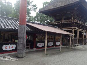 青井阿蘇神社:授与所