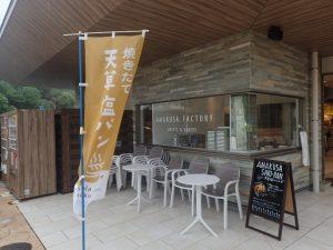 シークルーズ:天草塩パンラボ