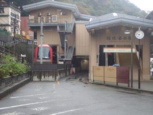 箱根湯本駅:箱根登山鉄道