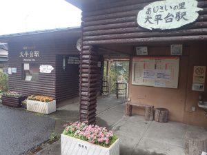 箱根:大平台駅