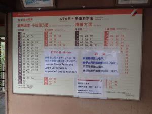 大平台駅:時刻表