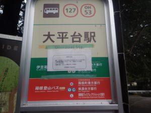 箱根登山バス:大平台駅バス停