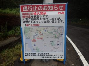 箱根:大涌谷