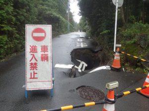 箱根:道路陥没