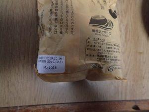 箱根大涌谷黒たまご:賞味期限