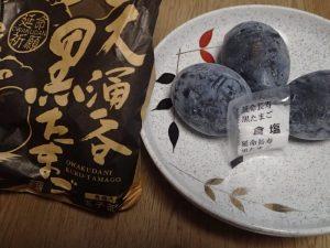 箱根 大涌谷:2019/10 黒たまご