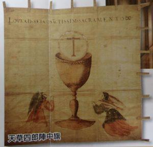 天草四郎陣中旗:天草キリシタン館