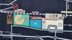 人吉鉄道ミュージアムもぞかステーション868までの行き方
