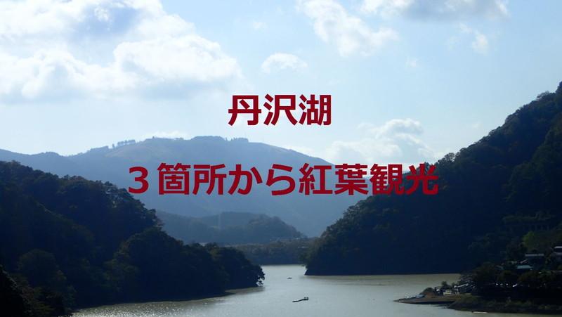 丹沢湖:3つの箇所から紅葉観光