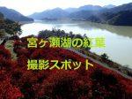 宮ヶ瀬湖の紅葉!撮影スポット