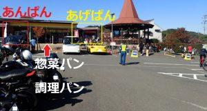 オギノパン本社工場直売店:あげぱん、惣菜パン、あんぱんの販売箇所