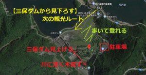 丹沢湖:紅葉散策ルート・楽しみ方
