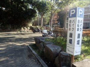 県立大磯城山公園:駐輪場(二輪)