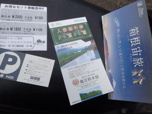 箱根駒ヶ岳お得なセット券